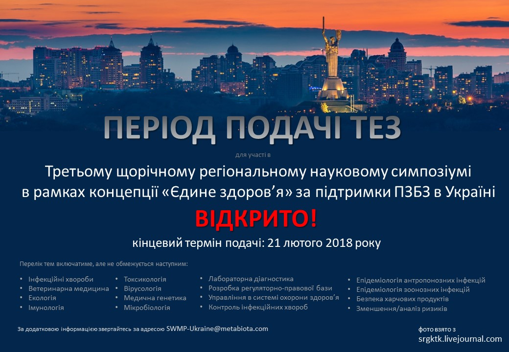 Call for abstracts 21Feb UKR