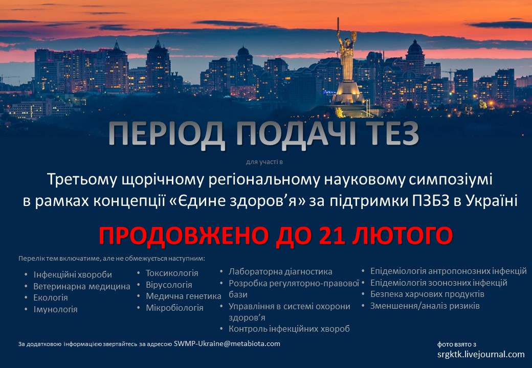 Call for abstracts_до 21лютого.jpg